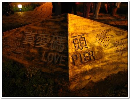 LOVE PIER.jpg