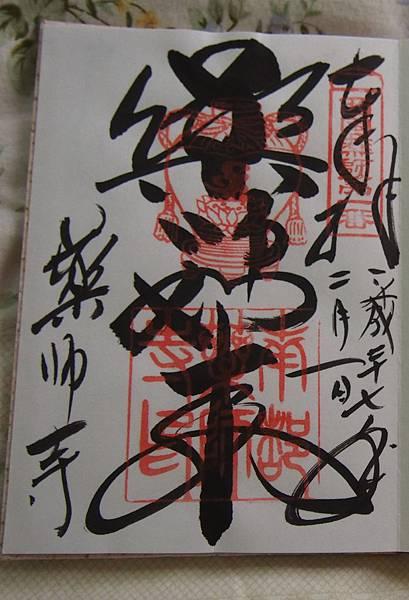 yaoshi