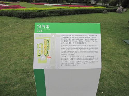 101120花博-36.JPG