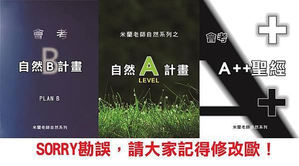 三張封面 - 複製 (2)