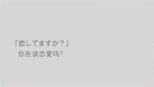 我不能恋爱的理由.Watashi.ga.Renai.Dekinai.Riyuu.Ep01.Chi_Jap.HDTVrip.704X396-YYeTs人人影视[(000052)20-03-53].JPG