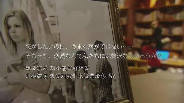 我不能恋爱的理由.Watashi.ga.Renai.Dekinai.Riyuu.Ep01.Chi_Jap.HDTVrip.704X396-YYeTs人人影视[(099020)20-20-59].JPG