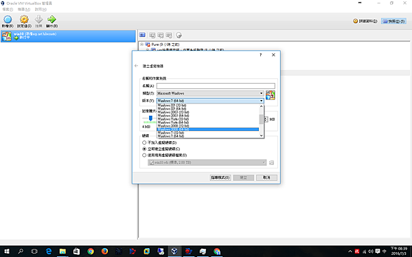 virtualbox啟動虛擬化技術_02.png