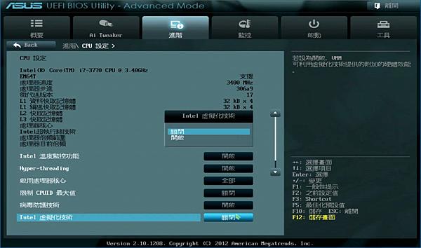 virtualbox啟動虛擬化技術_01.png