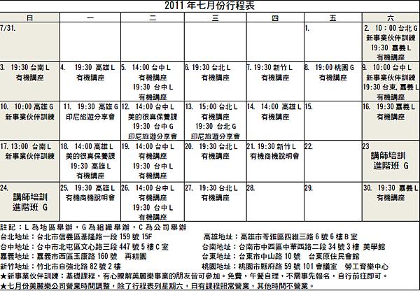 美麗樂7月份行事曆.png