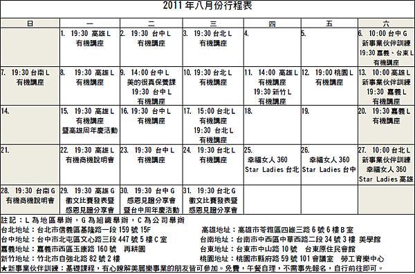 2011-8月份行事曆.png
