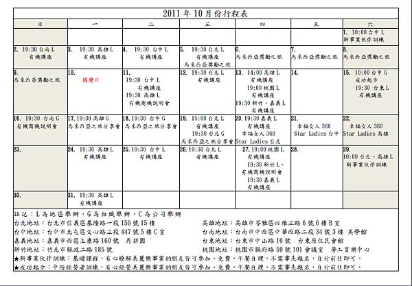 2011-10-1 行事曆.png