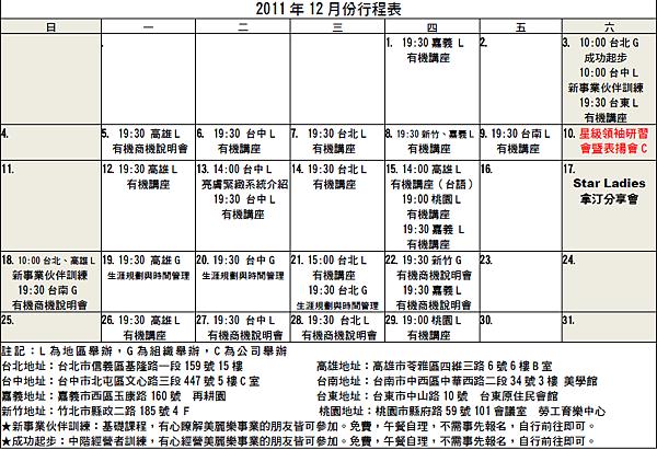 2011-11-美麗樂行事曆.png