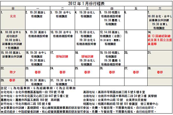 2012-元月份行事曆.png