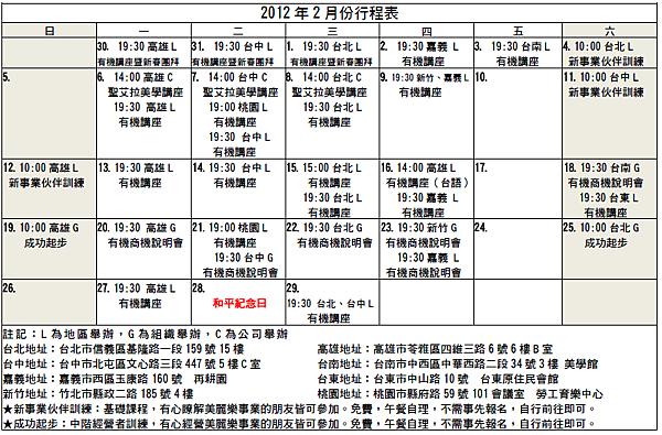 2012-2-行事曆.png