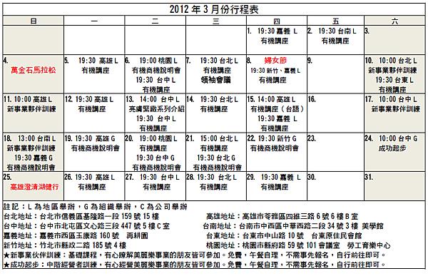 2012-3月份行事曆