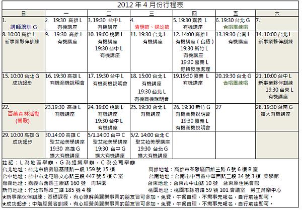 2012-4月份行事曆