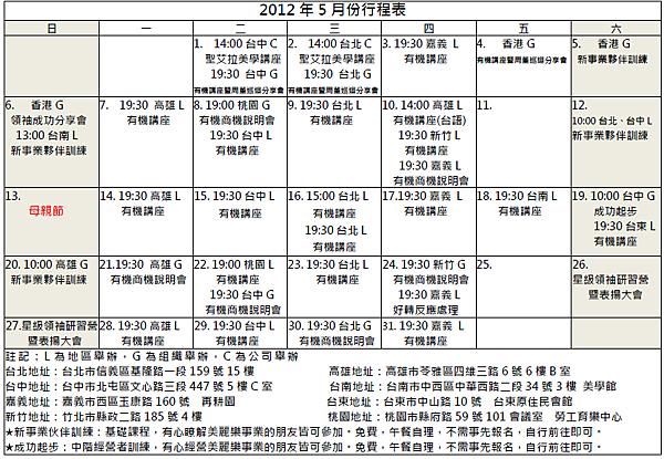2012-5-1 行事曆