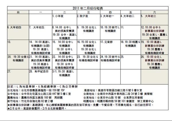 201102美麗樂行程表1.png