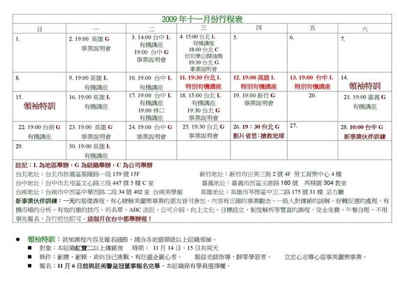 美麗樂11月份課表.jpg