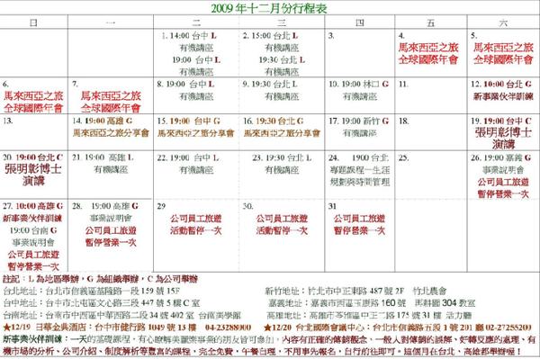 12月課表.png