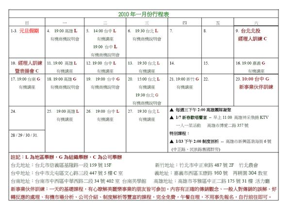 2010元月份行事曆.png