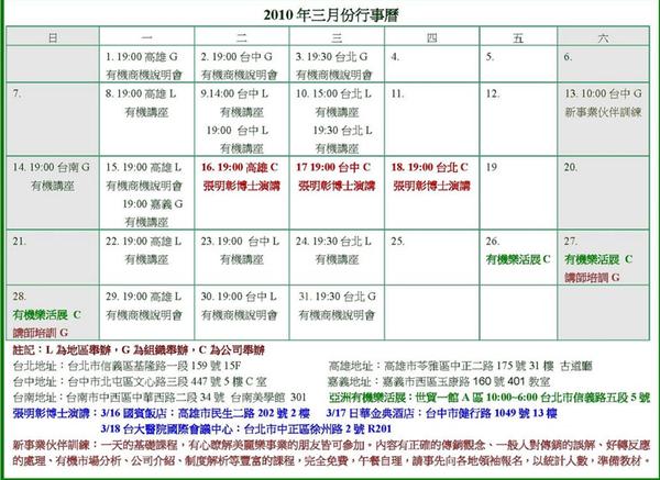 三月份課表.png