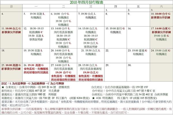 2010-4月份行事曆.png