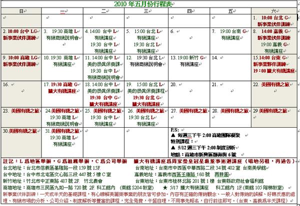 2010-05行事曆.png