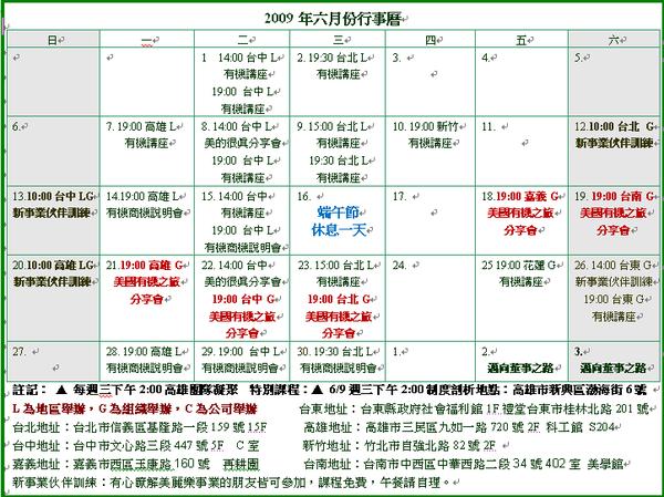 2010-6月份行事曆.png