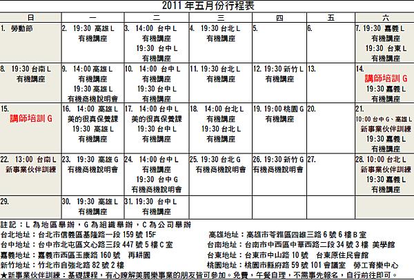 美麗樂5月份行事曆.png