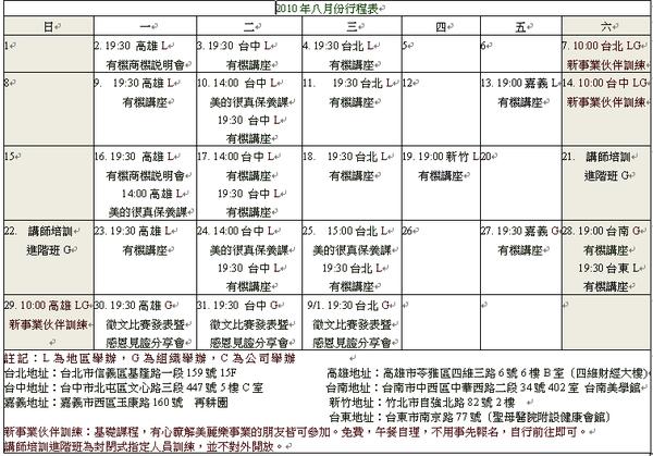 2010-8月份行事曆.png
