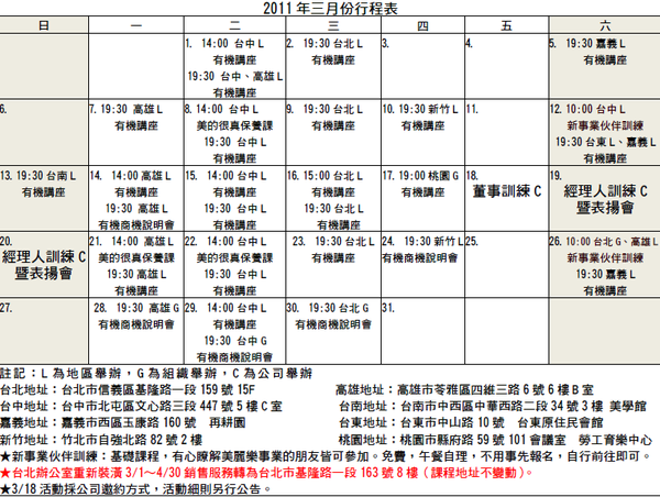 美麗樂3月份行事曆.png