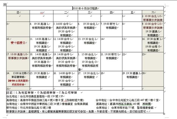 美麗樂10月行事曆.png