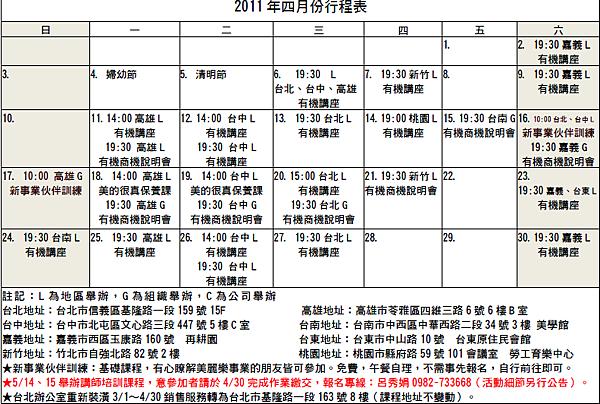 2011-4-行事曆.png