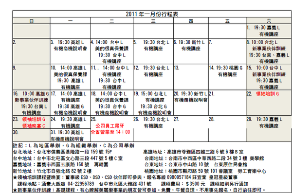 201101美麗樂行程表2.doc.png