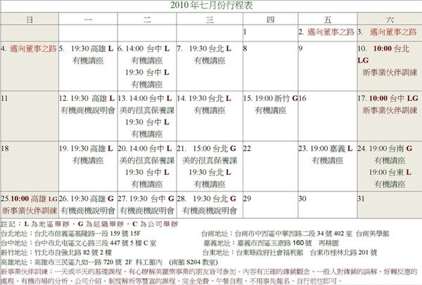 2010-7月份行事曆.png