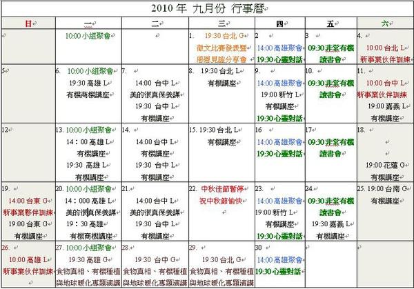 9月行事曆.JPG