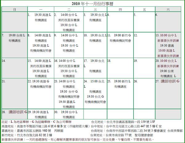 2010-11月行事曆.png