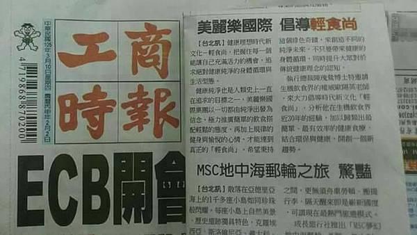 工商時報.jpg