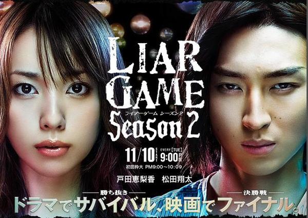 liar game2-1.jpg