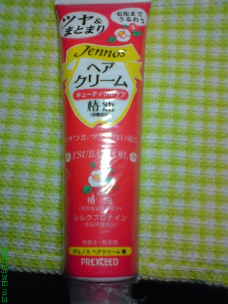 柳屋 jennos保濕修護乳(樁油)