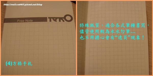 雷達手帳10.jpg
