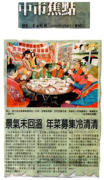 2010-01-06_景氣未回溫獨居老人年菜募集冷清清_自由時報.jpg