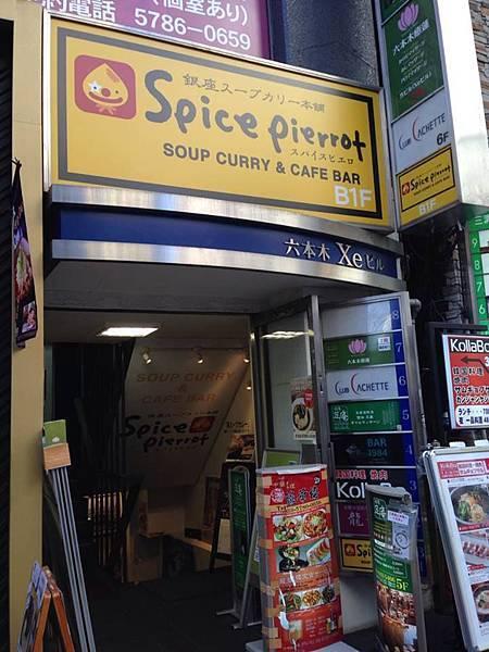 spice pierrot1