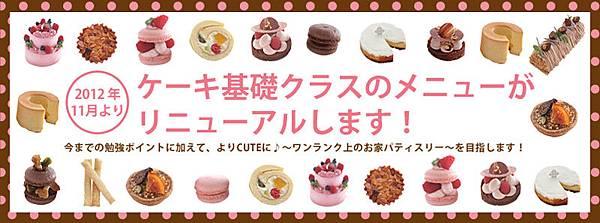 cake_renewal_tit