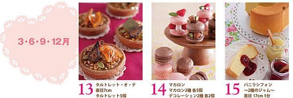 cake_renewal_05