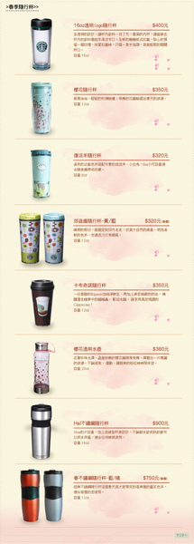 products_monthly_tumbler0223.jpg