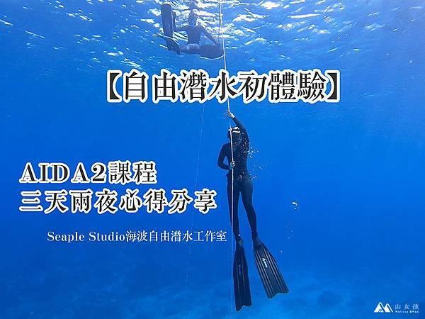山女孩Melissa_綠島自由潛水AIDA2心得分享_海波自由潛水工作室-6211.jpg