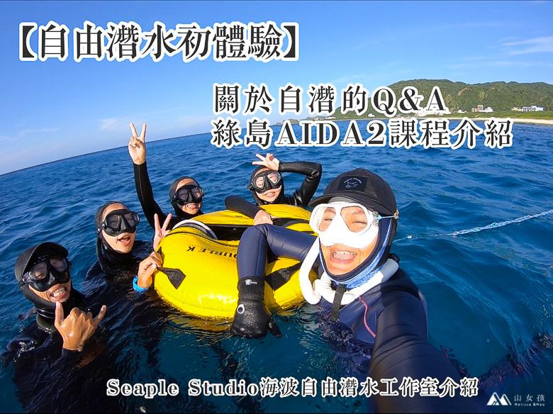山女孩Melissa_綠島自由潛水AIDA2心得分享_海波自由潛水工作室-6215.jpg