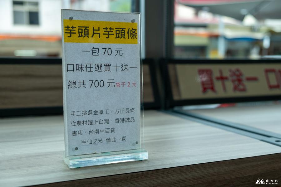 山女孩MelissaxMao冒險生活_甲仙_小奇芋冰城-4862.JPG