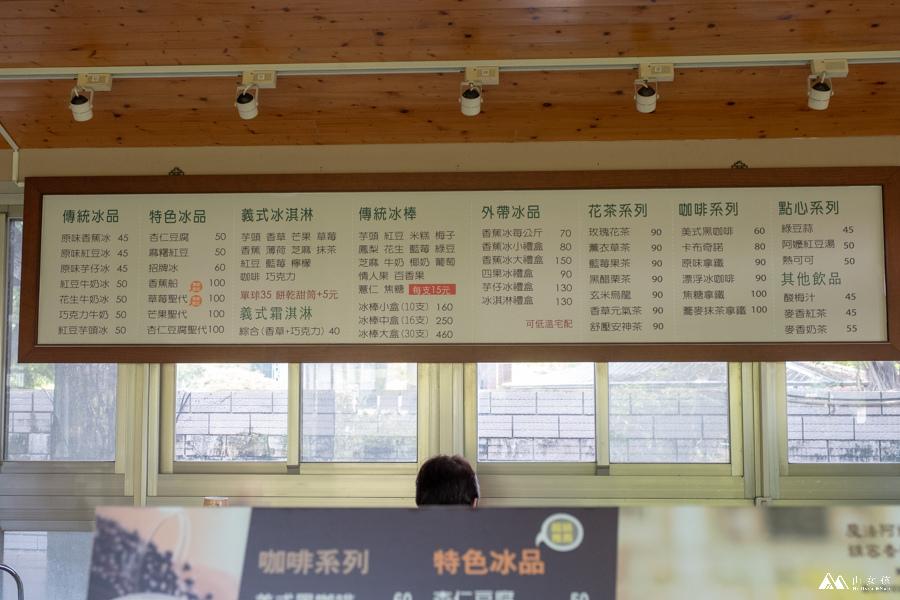 山女孩MelissaxMao冒險生活_美濃美食_魔法阿嬤的冰店_常美冰店-9788.JPG