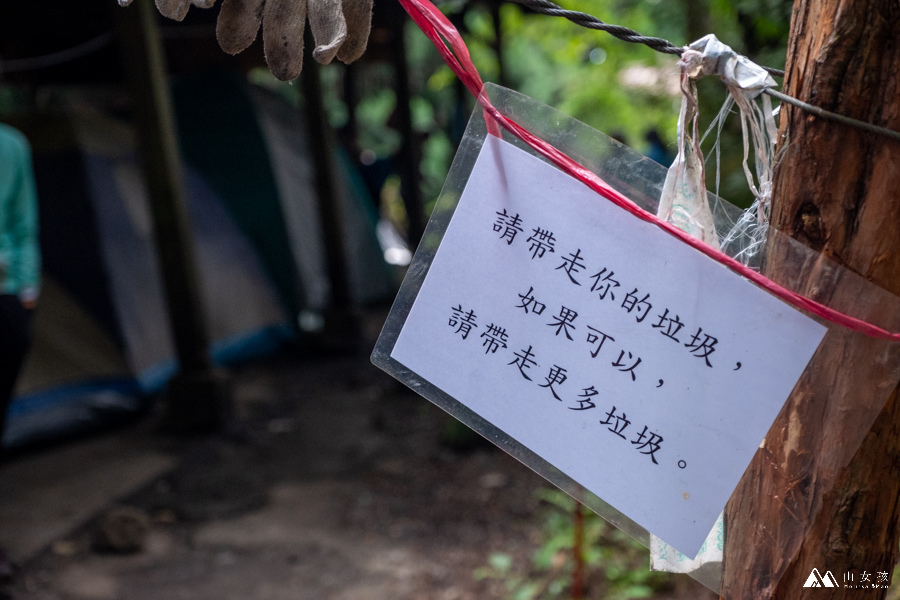 山女孩MelissaxMao冒險生活_阿溪縱走三天兩夜_行程分享-1508.jpg