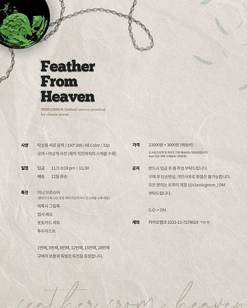 Feather From Heaven 01.jpg
