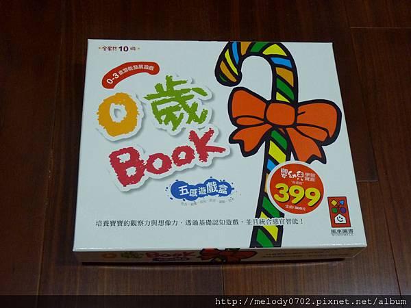 <風車>0歲BOOK 五感遊戲盒